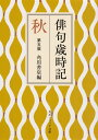 俳句歳時記 第五版 秋 (角川ソフィア文庫) [ 角川書店