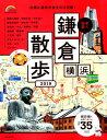 歩く地図 鎌倉・横浜散歩 2019 [ 成美堂出版編集部 ]