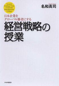 【送料無料】日本企業をグローバル勝者にする経営戦略の授業 [ 名和高司 ]