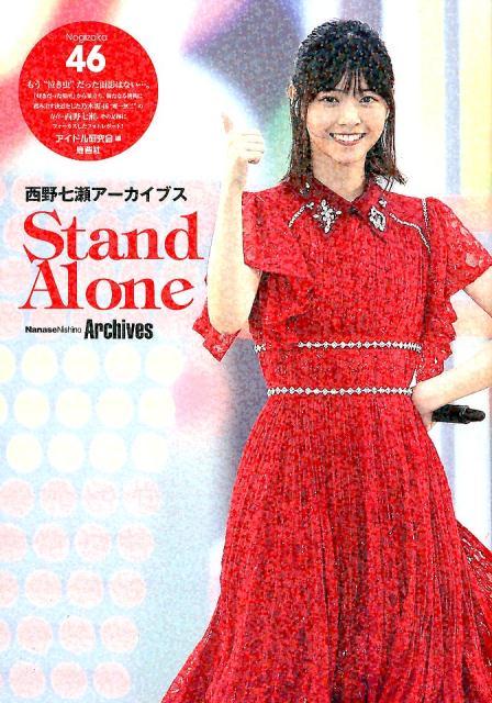 乃木坂46西野七瀬アーカイブスStand Alone
