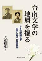 台南文学の地層を掘る