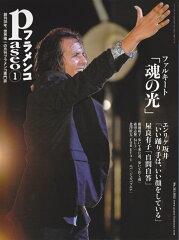 【送料無料】パセオフラメンコ(2012年1月号)