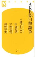 【送料無料】AKB48白熱論争 [ 小林よしのり ]