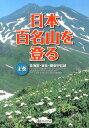 【楽天ブックスならいつでも送料無料】日本百名山を登る(上巻(北海道・東北・関東甲信越)