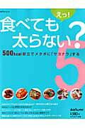 【送料無料】えっ!食べても太らない?(5)