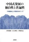 中国式発展の独自性と普遍性 「中国模式」の提起をめぐって [ 宇野重昭 ]