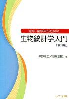 医学・薬学系のための生物統計学入門第4版