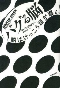 【送料無料】バグる脳 [ ディーン・ブオノマーノ ]