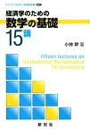 経済学のための数学の基礎15講 (ライブラリ経済学15講 BASIC編 別巻1) [ 小林幹 ]