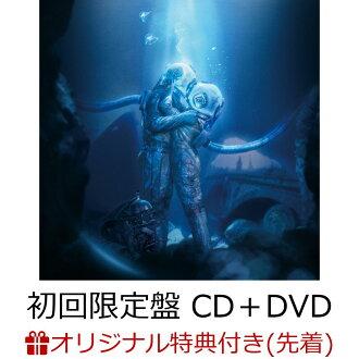 【楽天ブックス限定先着特典】深海の街 (初回限定盤 CD+DVD) (ポストカードB)