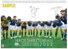 【送料無料】なでしこJAPAN カレンダー 2012