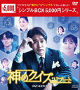 神のクイズ:リブート DVD-BOX2 [ リュ・ドックァン ]