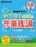 Go! Go! GUITARブックス 絶対曲が作れる! ギタリストのための音楽理論 CD付
