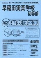 早稲田実業学校初等部過去問題集(2021年度版)