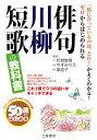【送料無料】俳句・川柳・短歌の教科書 [ 坊城俊樹 ]