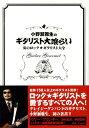 小野瀬雅生のギタリスト大喰らい 炎のロック・ギタリスト大全 (P-vine books) [ 小野瀬 ...