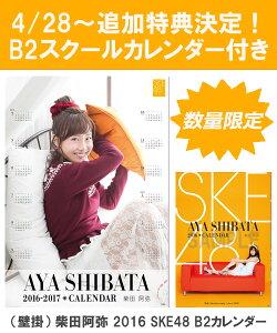 (壁掛) 柴田阿弥 2016 SKE48 B2カレンダー【生写真(2種類のうち1種をランダム封…