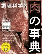 11/29は「いい肉の日」!!