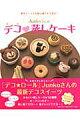 Junkoさんのデコ・蒸しケーキ