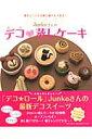 【送料無料】Junkoさんのデコ・蒸しケーキ [ Junko ]