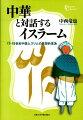 中華と対話するイスラーム