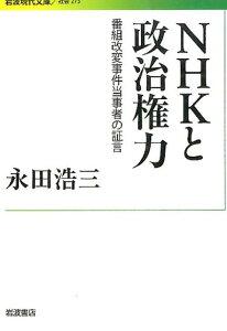 【楽天ブックスならいつでも送料無料】NHKと政治権力 [ 永田浩三 ]