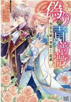 偽りの青薔薇—男装令嬢の華麗なる遊戯—