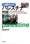 14歳からのパレスチナ問題 これだけは知っておきたいパレスチナ・イスラエルの120年 [ 奈良本英佑 ]