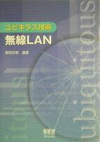 ユビキタス技術無線LAN