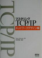 マスタリングTCP/IP(ネットワークデザイン編)