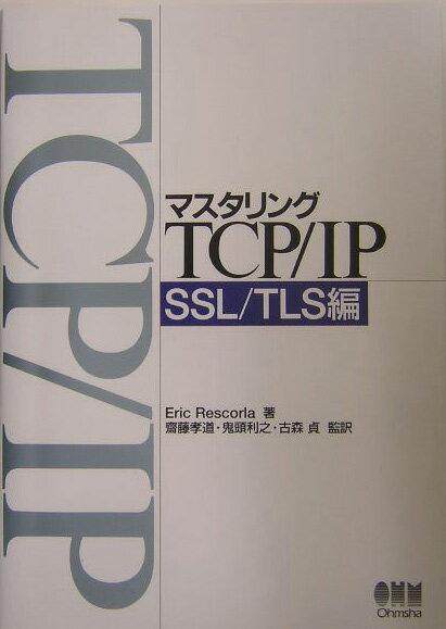 マスタリングTCP/IP(SSL/TLS編)