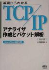 基礎からわかるTCP/IPアナライザ作成とパケット解析第2版 Linux/FreeBSD対応 [ 小高知宏 ]