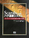 Scarabによるバグ追跡システム