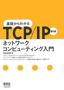 【楽天ブックスならいつでも送料無料】基礎からわかるTCP/IPネットワークコンピューティング入...