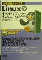 Linuxがわかる本