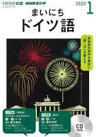 NHK CD ラジオ まいにちドイツ語 2020年1月号