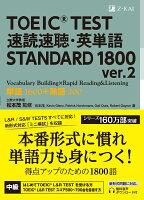 TOEIC(R) TEST 速読速聴・英単語 STANDARD 1800 ver.2