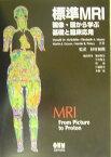 標準MRI 画像・図から学ぶ基礎と臨床応用 [ ドナルド・W.マックロビー ]