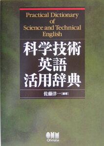 【送料無料】科学技術英語活用辞典 [ 佐藤洋一 ]