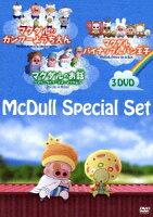 マクダル・スペシャルセット