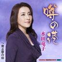 水田竜子 - 噂の港