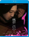 禁忌【Blu-ray】 [ 太賀 ]