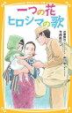 一つの花/ヒロシマの歌 (集英社みらい文庫) [ 今西祐行 ]