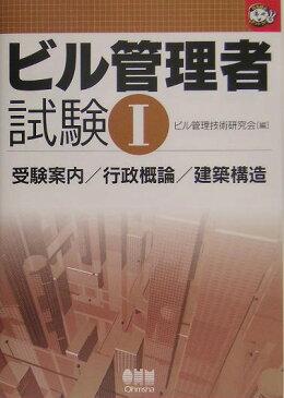 ビル管理者試験(1) 受験案内/行政概論/建築構造 (なるほどナットク!) [ ビル管理技術研究会 ]
