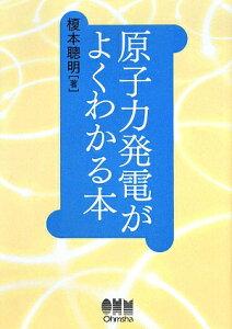 【送料無料】原子力発電がよくわかる本