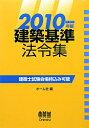建築基準法令集(2010年版)