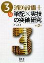 【送料無料】3類消防設備士筆記×実技の突破研究改訂2版