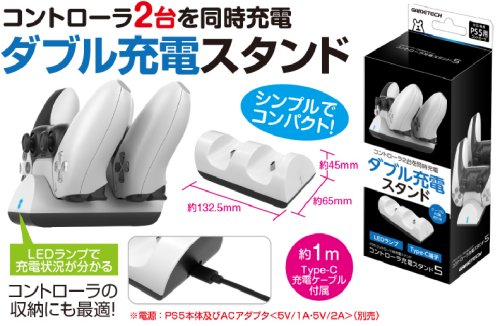 PS5コントローラ用充電スタンド『コントローラ充電スタンド5』