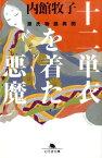 十二単衣を着た悪魔 源氏物語異聞 (幻冬舎文庫) [ 内館牧子 ]