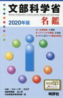 文部科学省名鑑(2020年版)